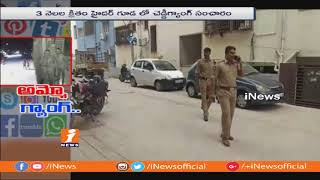 People's Fears On Chaddi Gang Hulchul Viral In Social Media | iNews - INEWS