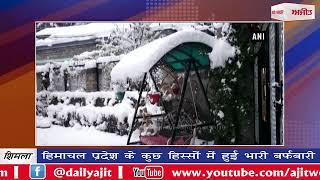 video : हिमाचल प्रदेश के कुछ हिस्सों में हुई भारी बर्फबारी