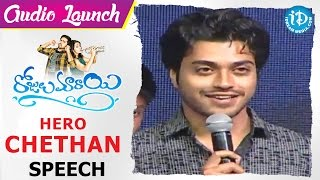 Hero Chethan Speech At Rojulu Marayi Audio Launch | Chethan | Tejaswi | Maruthi - IDREAMMOVIES
