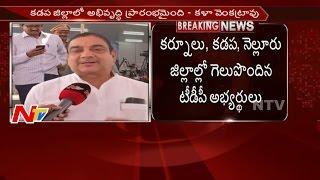 Kala Venkata Rao Face to Face    MLC Poll Results in AP    NTV - NTVTELUGUHD
