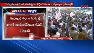 Janasena Kavathu To start in Dowleswaram Barrage | CVR NEWS - CVRNEWSOFFICIAL
