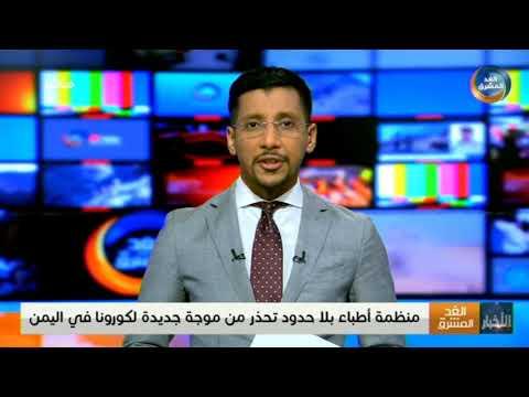 موجز أخبار السادسة مساءً | المقاومة الوطنية تواصل توزيع أضاحي العيد (2 أغسطس)