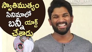 I Acted In Swathi Muthyam Says Allu Arjun | Allu Arjun Shares Unknown Fact | TFPC - TFPC