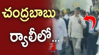 Chandrababu Naidu Rally From AP Bhavan To Jantar Mantar In Delhi | To Meet President | iNews - INEWS