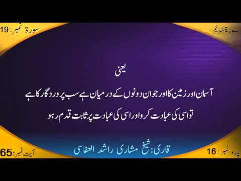 19:Surah Maryam Part 2 with Simple Urdu Translation HD