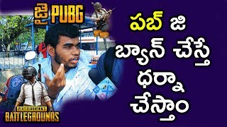 Public Fire On PUBG Game Ban | Public Talk On PUBG Game | PUBG Public Talk Telugu | TVNXT Hotshot - MUSTHMASALA