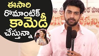 Varun Tej Speech @ His New Movie Launch | TFPC - TFPC