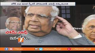 Former Lok Sabha Speaker and CPM Leader Somnath Chatterjee Passed Away at 89 | iNews - INEWS