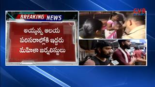 Sabarimala Row: Both women denied entry to Sabarimala temple | CVR NEWS - CVRNEWSOFFICIAL