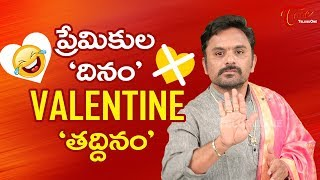 Common Man Satiries on Valentine's Day Celebrations | TeluguOne - TELUGUONE