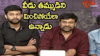 Megastar Chiranjeevi About Varun Tej || Tholi Prema Team  - TeluguOne - TELUGUONE