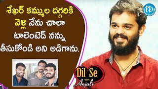 Vamsee Krishna Reddy About Sekhar Kammula | Dil Se with Anjali#178 | iDream Telugu Movies - IDREAMMOVIES