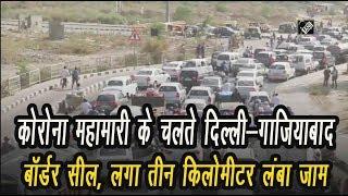 video : दिल्ली-गाजियाबाद बॉर्डर सील होने के बाद लगा लंबा जाम
