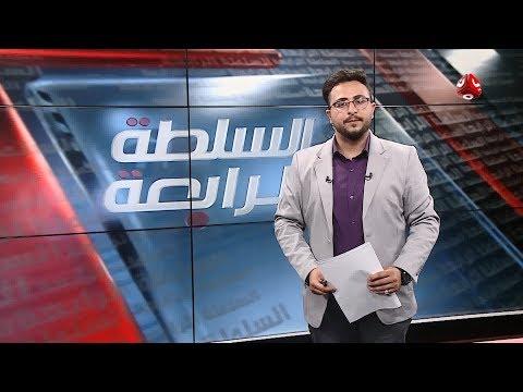 السلطة الرابعة | 22  - 07 - 2019 | تقديم حمير العزب | يمن شباب
