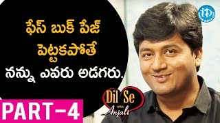 Krishna Teja IAS Exclusive Interview Part #4 || Dil Se With Anjali #105 - IDREAMMOVIES