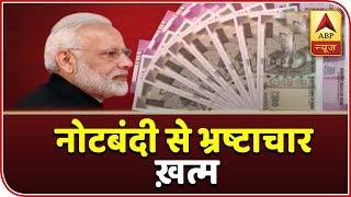 Samvidhan Ki Shapath: Demonetization eradicated corruption? - ABPNEWSTV