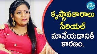 Reasons for Quitting Krishnavataralu Serial - Sushma Kiron   Soap Stars With Anitha   iDream Movies - IDREAMMOVIES