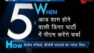 5W1H: PM Modi & Amit Shah to host dinner for MPs - ZEENEWS
