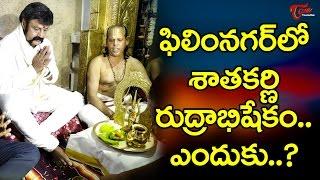 Reason Behind Gautamiputra Satakarni Balakrishna Perfomed Rudrabhishekam ! - TELUGUONE