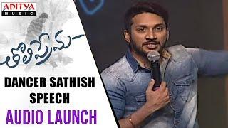 Dancer Sathish Speech @ Tholi Prema Audio Launch || Varun Tej, Raashi Khanna || SS Thaman - ADITYAMUSIC