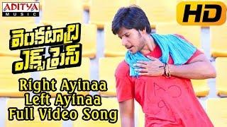 Right Ayinaa Left Ayinaa Video Song - Venkatadri Express Video Songs - Sundeep Kishan,Rakul Preet - ADITYAMUSIC