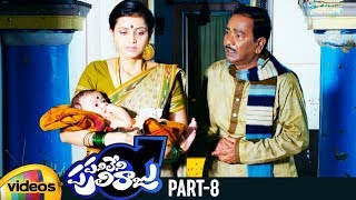 Panileni Puliraju Latest Telugu Full Movie HD | Dhanraj | Swetha Varma | Part 8 | Mango Videos - MANGOVIDEOS