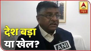 Aatank Aur Cricket SAATH NAHI: Union Minister Ravi Shankar Prasad | ABP News - ABPNEWSTV