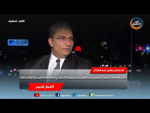 خط أحمر | الدكتور بشير عبد الفتاح:  حزب الإصلاح لديه مشروع متطابق مع مليشيا الحوثي
