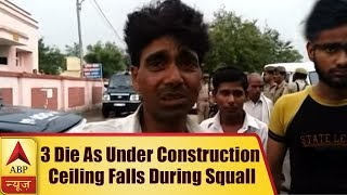 Firozabad: 3 die as under construction ceiling falls during squall - ABPNEWSTV