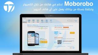 الحلقة 1017 : Moborobo برنامج يساعدك في أخد نسخة إحتياطية من الهاتف ، تنظيفه والمزيد ...