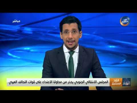 نشرة أخبار الخامسة مساءً | المليشيا الانقلابية تواصل استهداف منازل المواطنين في حي منظر (24 أغسطس)