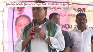 Minister Indrakaran Reddy Distributed Rythu Bheema Insurance Certificates | Nirmal Dist | CVR News - CVRNEWSOFFICIAL