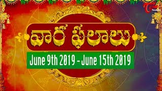 Vaara Phalalu | June 9th to June 15th 2019 | Weekly Horoscope 2019 | TeluguOne - TELUGUONE