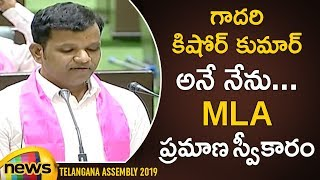 Gadari Kishore Takes Oath as MLA In Telangana Assembly | MLA's Swearing in Ceremony Updates - MANGONEWS