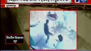Bihar: ATM robbed at gunpoint in Muzaffarpur | बन्दूक की नोक पर लूट लिया बैंक - ITVNEWSINDIA