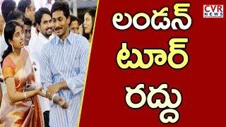 YS Jagan Mohan Reddy London Tour Canceled | AP State Politics | Andhra Pradesh | CVR NEWS - CVRNEWSOFFICIAL