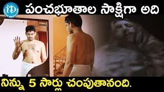 పంచభూతాల సాక్షిగా అది నిన్ను 5 సార్లు చంపుతానంది. - Anthervedam Movie scene || Posani Krishna Murali - IDREAMMOVIES