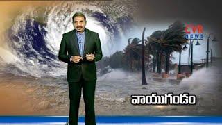 వాయుగండం...| Heavy Rains in Telugu States| People Facing Problems With Flood Water | CVR Highlights - CVRNEWSOFFICIAL