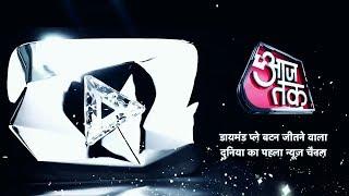 आजतक ऐसे बना यूट्यूब पर दुनिया का नंबर 1 न्यूज चैनल - AAJTAKTV