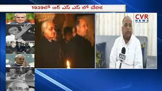 Mulayam Singh Yadav pays Homage to Atal Bihari Vajpayee | CVR News - CVRNEWSOFFICIAL