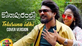 Telusuna Idhi Tholi Premani Song Cover Version | Konapuram Lo Jarigina Katha Songs | Vinay | Dolly - MANGOMUSIC