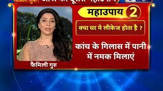 Chhath special 2018: क्या घर में लीकेज होता है ? करे ये उपाय || Family Guru - ITVNEWSINDIA