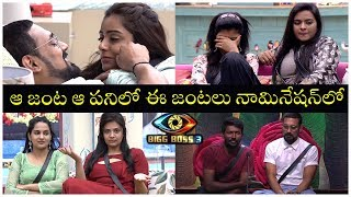Bigg Boss 3 Telugu Episode 23 Highlights | SivaJyothi, Rohini Are Nominated | Varun Vithika Romance - RAJSHRITELUGU