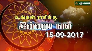 Rasi Palan 15-09-2017 – PuthuYugam TV Show