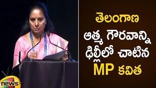 TRS MP Kavitha Speech At Telangana Jagruthi International Youth Leadership Conference | Mango News - MANGONEWS
