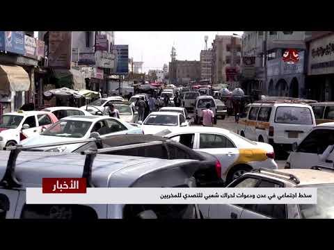 سخط اجتماعي في عدن و دعوات لحراك شعبي للتصدي للمخربين    تقرير يمن شباب
