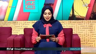 من عمان | الخميس 5 ديسمبر 2019م