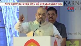 Amit Shah Speech at Youth Parliament Programme in Gandhinagar | Gujarat | CVR News - CVRNEWSOFFICIAL