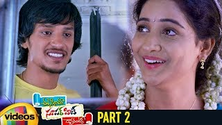Ee Cinema Superhit Guarantee Latest Telugu Movie HD | Punarnavi Bhupalam | HH Mahadev | Part 2 - MANGOVIDEOS
