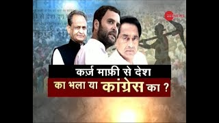 Debate: Will Congress waive unpaid farmers loan for political mileage ? - ZEENEWS